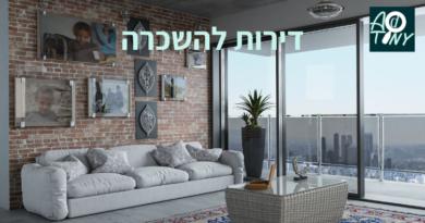 דירות להשכרה